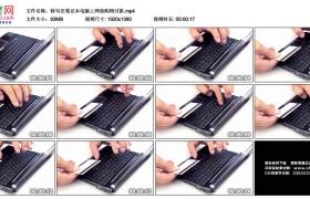 高清实拍视频丨特写在笔记本电脑上网络购物付款