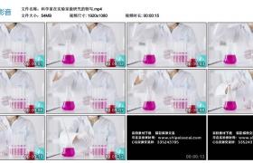 高清实拍视频素材丨科学家在实验室做研究的特写