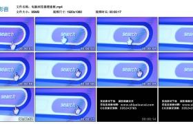高清实拍视频丨电脑浏览器搜索框