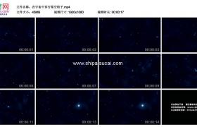 高清动态视频素材丨在宇宙中穿行星空粒子