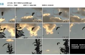 高清实拍视频丨晴空下滑翔伞运动者剪影