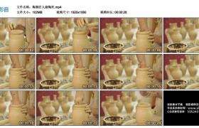 高清实拍视频丨陶器匠人做陶坯