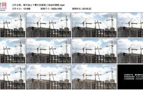 高清实拍视频素材丨晴天流云下繁忙的建筑工地延时摄影