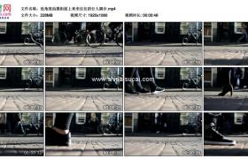 高清实拍视频素材丨低角度拍摄街面上来来往往的行人脚步