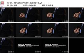 高清实拍视频丨西装笔挺的商务人物操作手腕上的智能手表