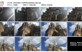 高清实拍视频素材丨移动仰拍蓝天下的俄罗斯圣彼得堡高大建筑
