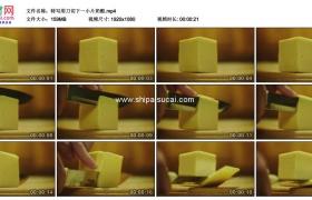 高清实拍视频素材丨特写用刀切下一小片奶酪