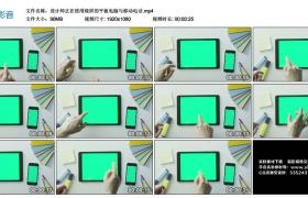 高清实拍视频丨设计师正在使用绿屏的平板电脑与移动电话