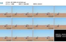 高清实拍视频丨晴日戈壁滩上的石油采油机