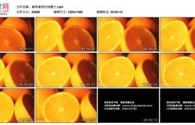 高清实拍视频丨旋转着切开的脐橙