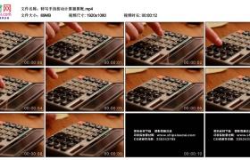 高清实拍视频素材丨特写手指按动计算器算账