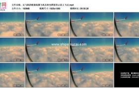 高清实拍视频素材丨从飞机的舷窗拍摄飞机从阳光照射的云层上飞过