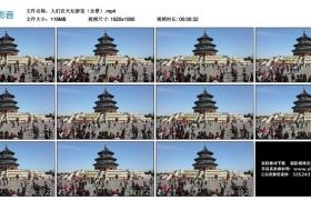 高清实拍视频丨人们在天坛游览(全景)