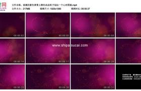 高清动态视频素材丨浪漫的紫色背景上橙色动态粒子划出一个心形图案