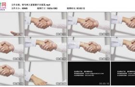 高清实拍视频素材丨特写两人紧紧握手并摇晃