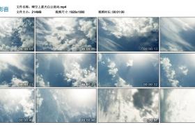 高清实拍视频丨晴空上蓝天白云流动