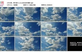 高清实拍视频丨晴空蓝天上白云流动延时摄影