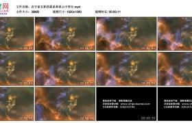 高清实拍视频素材丨在宇宙五彩的星系和星云中穿行