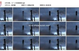 4K实拍视频素材丨工厂上空浓烟滚滚