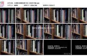 高清实拍视频素材丨从模糊到清晰拍摄书架上摆放的书籍