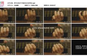 高清实拍视频素材丨特写吉他手手指按动吉他琴弦