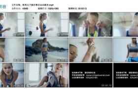 高清实拍视频丨欧美女子跑步拳击运动健身