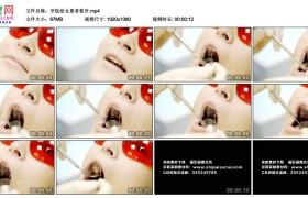 高清实拍视频丨牙医给女患者看牙