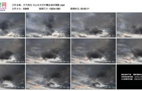 高清实拍视频丨天气变化 乌云从天空中飘过延时摄影