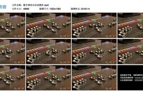 高清实拍视频素材丨数字调音台自动推杆