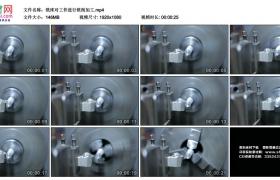 高清实拍视频丨铣床对工件进行铣削加工