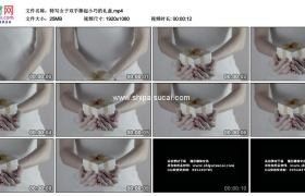 高清实拍视频素材丨特写女子双手捧起小巧的礼盒