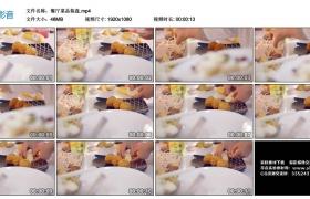 高清实拍视频丨餐厅菜品装盘
