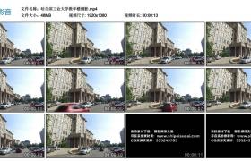 高清实拍视频丨哈尔滨工业大学教学楼侧影