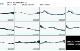 高清实拍视频丨液体波浪起伏慢动作