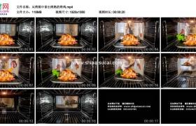 高清实拍视频素材丨从烤箱中拿出烤熟的烤鸡