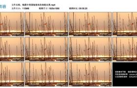 高清实拍视频丨晚霞中美国海港里的渔船近景