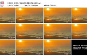 高清实拍视频丨黄昏的夕阳洒落在海浪翻滚的金色海滩