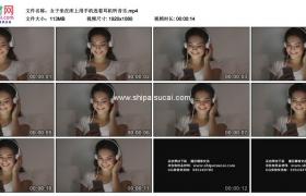 高清实拍视频素材丨女子坐在床上用手机连着耳机听音乐