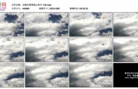 高清实拍视频素材丨风筝在厚厚的云层中飞翔