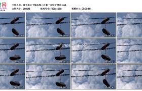 高清实拍视频素材丨蓝天流云下输电线上挂着一双鞋子摆动