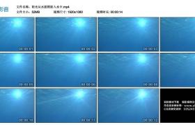 高清实拍视频素材丨阳光从水面照射入水中