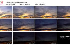 高清实拍视频丨夕阳落山彩霞满天延时摄影
