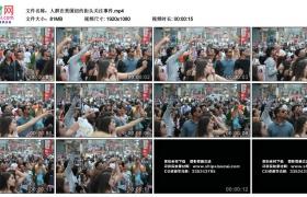 高清实拍视频丨人群在美国纽约街头关注事件