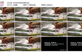 4K实拍视频素材丨特写设计师绘制效果图