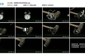 高清实拍视频丨铁锤锤烂闹钟碎屑四散