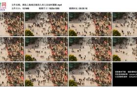 高清实拍视频丨俯拍上海南京路的人来人往延时摄影