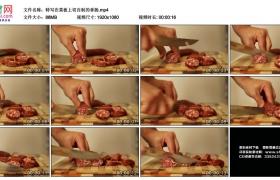 高清实拍视频丨特写在菜板上切自制的香肠