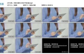 高清实拍视频丨穿蓝衣服的女性玩平板电脑