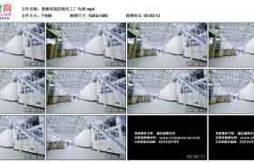 高清实拍视频丨宽敞明亮的现代工厂内部