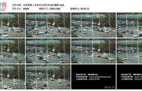 高清实拍视频丨外国道路上来来往往的汽车延时摄影